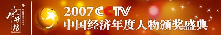 2007中国经济年度人物评选