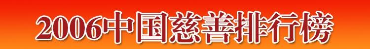 2006中国慈善排行榜