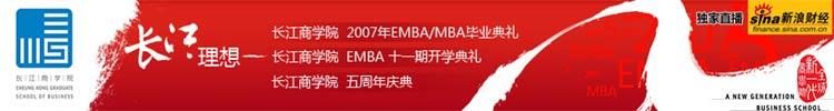 长江商学院五周年庆典