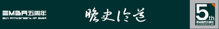 中国EMBA五周年发展