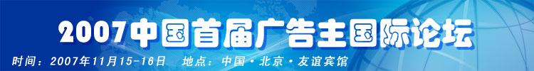 中国首届广告主国际论坛