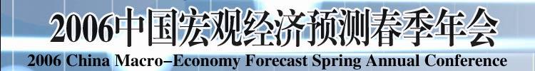 2006中国宏观经济预测春季年会