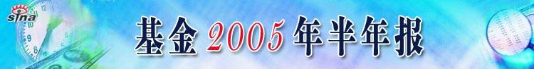 基金2005年半年报