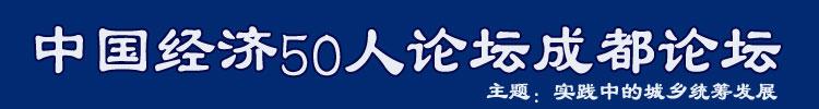 中国经济50人论坛成都论坛