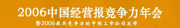 2006中国经营报企业竞争力年会