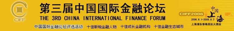 2006中国国际金融论坛