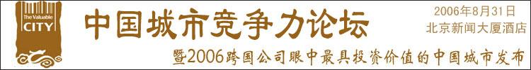 跨国公司眼中最具投资价值的中国城市