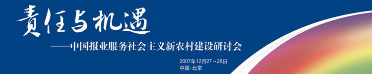 中国报业服务新农村研讨会