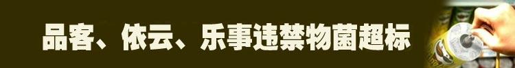 品客依云乐事违禁物菌超标
