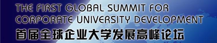 首届全球企业大学发展高峰论坛