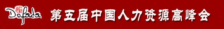 第五届中国人力资源高峰会