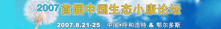 2007首届中国生态小康论坛
