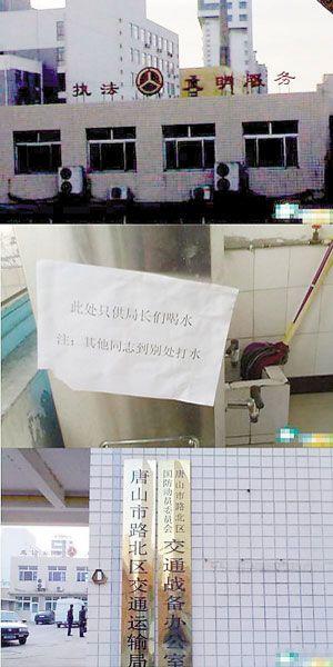 网曝局长水箱贴条禁止同事使用:只供局长喝水
