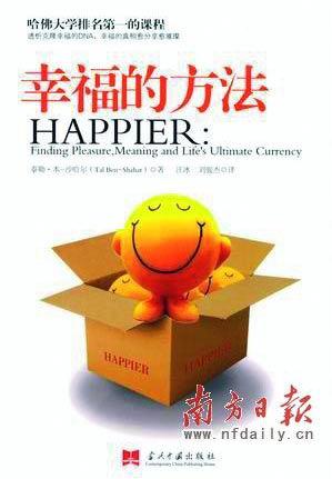 广东省委书记汪洋向干部推荐两本阐述幸福书籍
