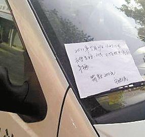 城管车辆违章停车 被市民以宁波人民名义贴罚单