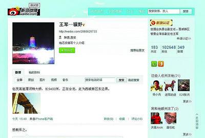 西安7官员实名开微博 写工作写生活也为下属征婚