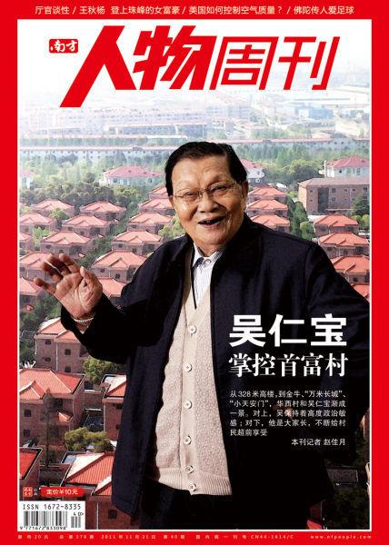 专访华西村村长吴仁宝:实事求是最难(组图)