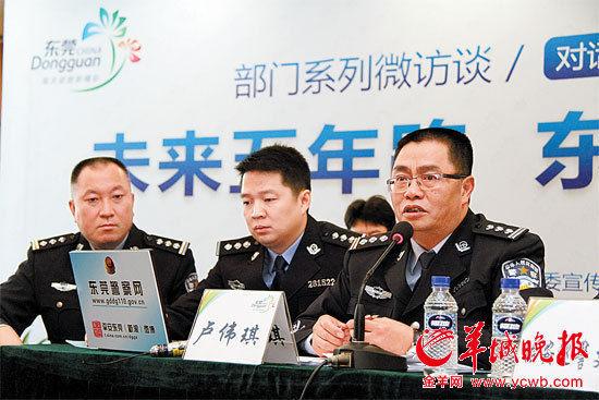 东莞市公安局称东莞酒店发达不等于色情业发达