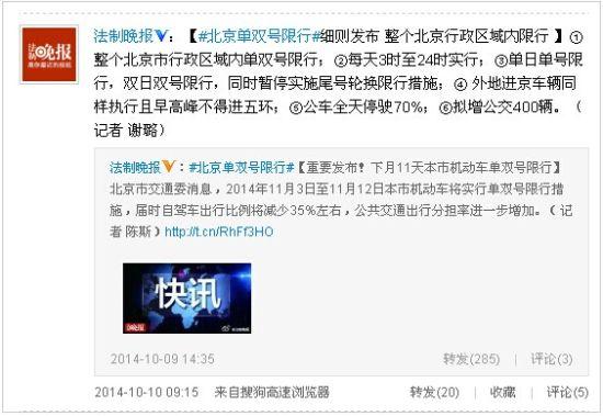 北京单双号限行细则发布 公车将全天停驶70%