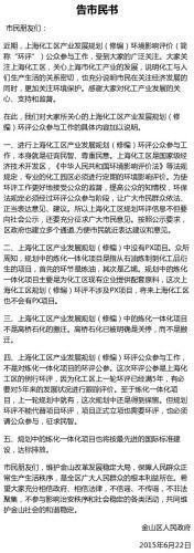上海金山区政府发《告市民书》:化工区没有PX项目