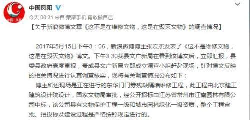 安徽凤阳修文物被疑卖古城砖 当地称按规定维修