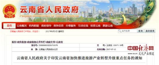 云南全力推进旅游产业转型升级 打造20个旅游型城市综合体