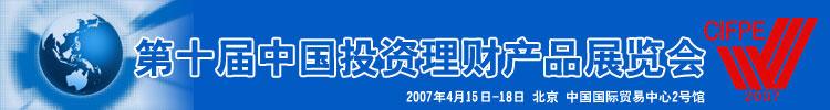 第十届中国投资理财展