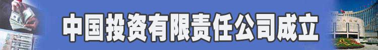 中国投资公司成立