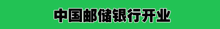 中国邮储银行开业