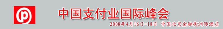 中国支付业国际峰会