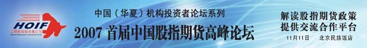 首届中国股指期货高峰论坛