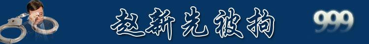 三九集团前董事长赵新先被拘