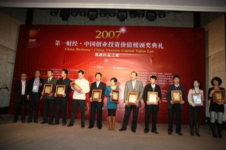 图文:中国创业投资价值榜・潜力企业50强颁奖