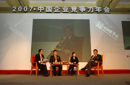 决策中国 对话世界活动圆满闭幕