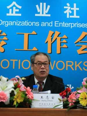 图文:中国绿化基金会主席王志宝演讲