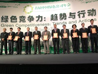 图文:中国绿色公司标杆企业10家本土企业合影