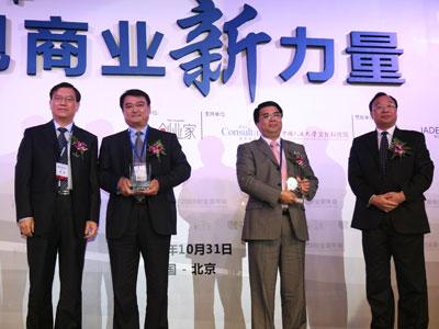 汇源集团和明辉国际代表领奖