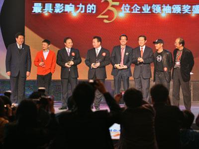 图文:2009年度最具影响力的25位企业领袖颁奖