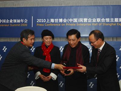 图文:上海世博(中国)民营企业联合馆发布会