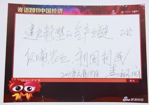 燕京啤酒集团董事长李福成寄语