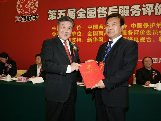中国商业联合会会长张志刚颁奖(图片来源:新浪财经 梁斌 摄)