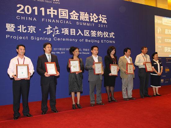 """""""2011中国金融高峰论坛""""于2011年5月18日-19日在北京举行。上图为2011中国金融高峰论坛颁奖第四组。(图片来源:新浪财经 梁斌 摄)"""
