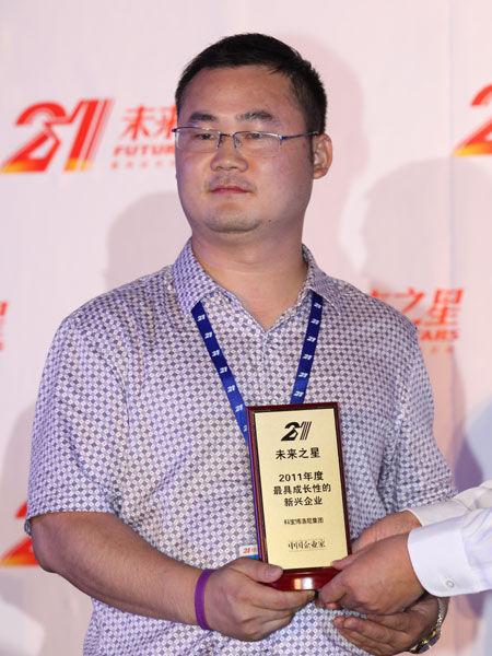 2011(第十一届)中国企业'未来之星'获奖企业科宝博洛尼集团(新浪财经 陈鑫 摄)