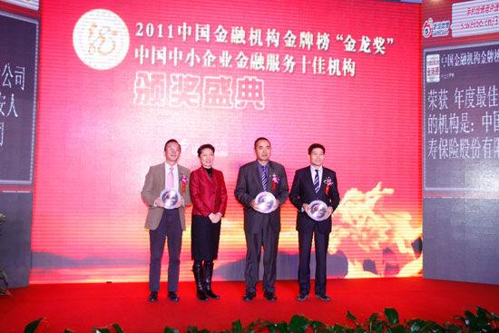 2011中国金融机构金牌榜-保险类(新浪财经 陈鑫 摄)