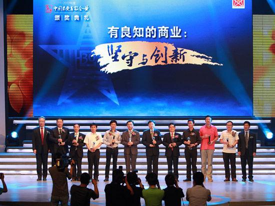 """""""2011-2012年度中国最受尊敬企业评选""""颁奖典礼于2012年5月30日在北京大学举行。上图为""""创新型企业""""获奖者。(图片来源:新浪财经 梁斌 摄)"""