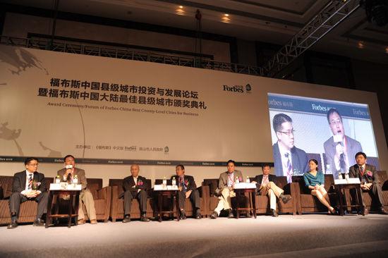 """""""福布斯中国县级城市投资与发展论坛""""于2012年9月26日在江苏昆山举行。上图为即将到来的产业革命分论坛。(图片来源:新浪财经)"""