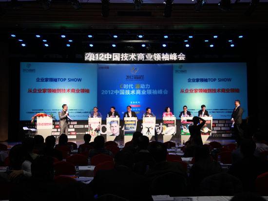 """""""2012中国技术商业领袖峰会""""于2012年11月16-17日在北京举行。上图为企业家领袖TOP SHOW。(图片来源:新浪财经 梁斌 摄)"""