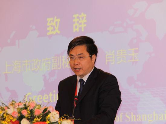 上海市政府副秘书长肖贵玉致辞
