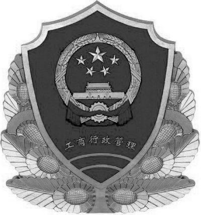 北京市工商局将停止对个体工商户验照改年报_