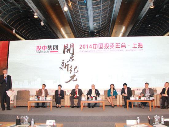 """由投中集团主办的""""2014ChinaVenture 中国投资大会・上海""""于4月18日在上海举行。上图为圆桌对话:退出回暖下的谋划。(图片来源:新浪财经)"""